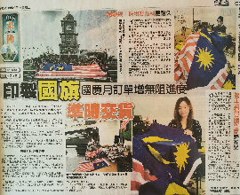 Star Light Newspaper Report China Press