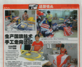 Star Light Newspaper Report Nanyang Siang Pau